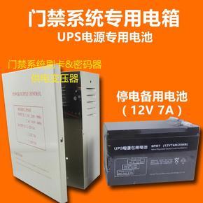 电池12v蓄电后备电池用电用电电池电控门禁系统用电电源电池门禁