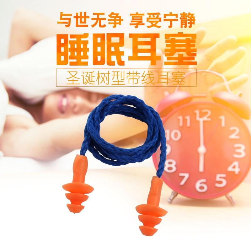 隔音耳塞防噪音睡眠超强学生静音工作睡觉用防吵神器防打呼噜隔音