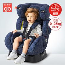 好孩子高速儿童安全座椅0-7岁宝宝汽车用婴儿头等舱CS726/729