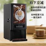 新诺商用速溶咖啡机 台式全自动奶茶机 办公室咖啡饮料机豆浆机