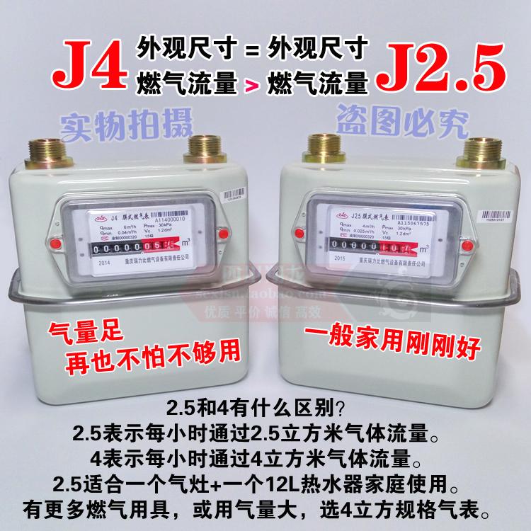 包邮G4 G2.5家用天然气表 煤气表 膜式燃气表 流量表 铜铁接头e