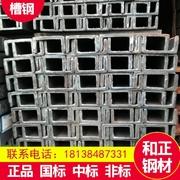 2018镀锌槽钢8#10#12# 不锈钢材U型黑槽铁 幕墙挂件建筑工程 国中