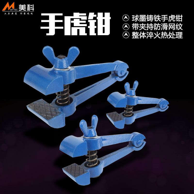 小迷你手虎钳多功能钳子包邮小型重型固定钳40mm50mm精密虎钳
