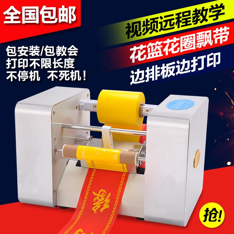 蓝牙花篮花圈条幅飘带打印机 挽联开业条幅打字机 丝带飘带彩带机