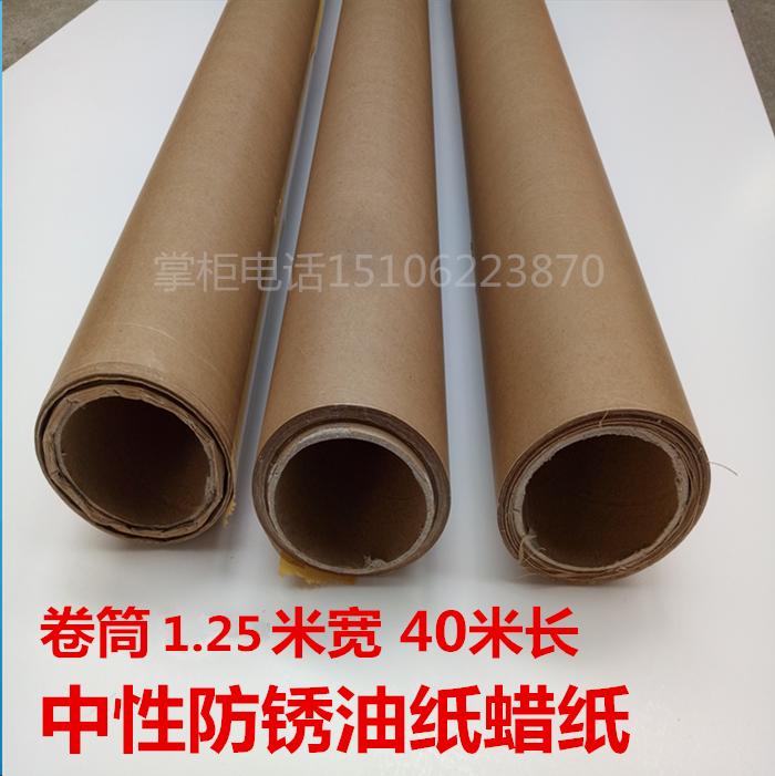 涂蜡防锈纸石蜡纸工业油纸包装纸金属防潮纸防油全国包邮