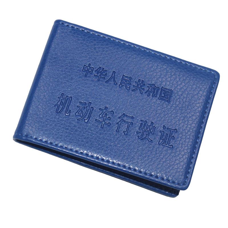 驾驶证行驶证皮套薄款机动车行驶证套男女行使证外套驾照套行车本