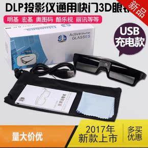 主动快门式3d眼镜3d机家庭影院三d眼镜dlp包邮極米H1S/Z4X/Z5通用