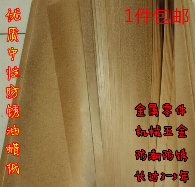 工业包邮 防潮纸 五金 金属轴承包装纸 油纸 防油纸 蜡纸包防锈