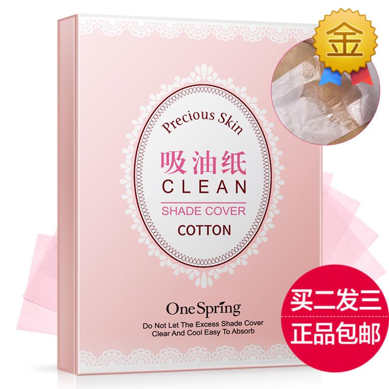 洁净清新女士面部碳素清洁毛孔男吸油纸一枝春吸油面纸蓝膜控油