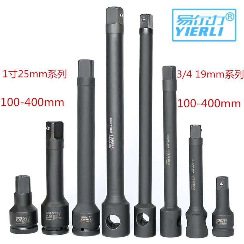 1寸 3/4 25/19mm接杆 加长杆 弯杆 滑行杆 1寸3/4套筒配件
