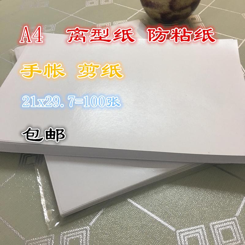A4隔离纸不干胶底纸硅纸剪纸贴粘胶带iy手帐100张离型纸防粘纸