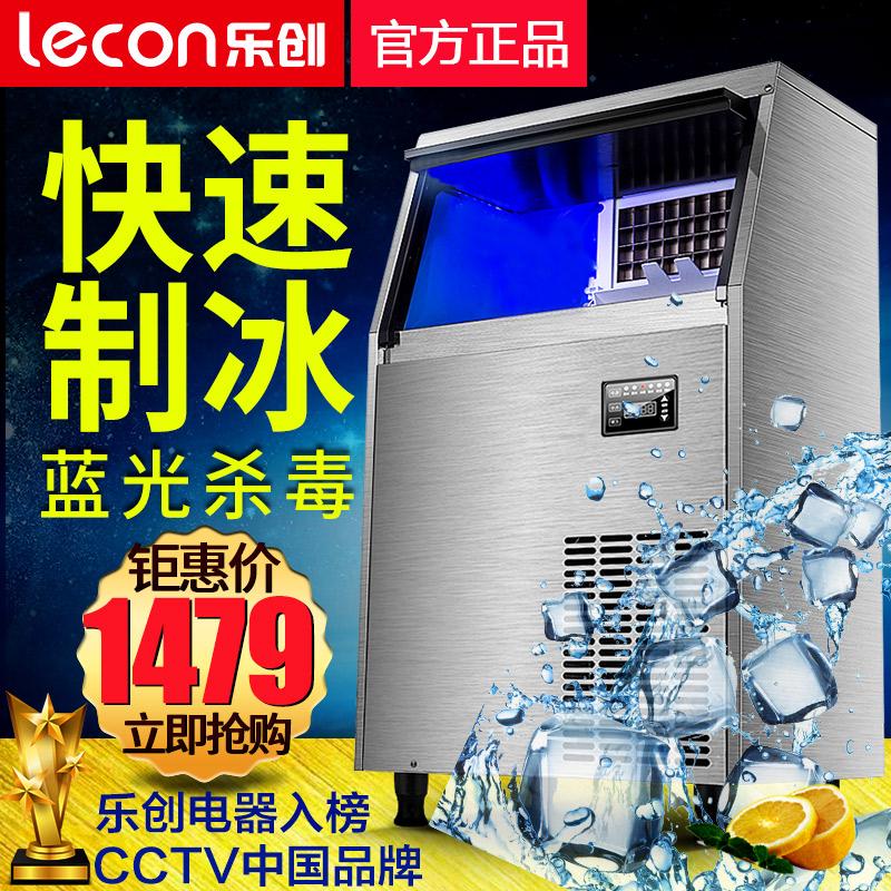 乐创制冰机商用 奶茶店酒吧KTV冰块全自动智能家用 大型制冰机