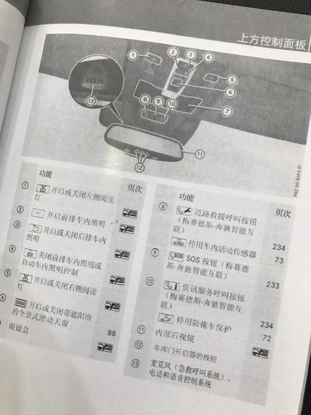 2016-2018款奔驰GLS450中文说明书上牌专用顺丰包邮