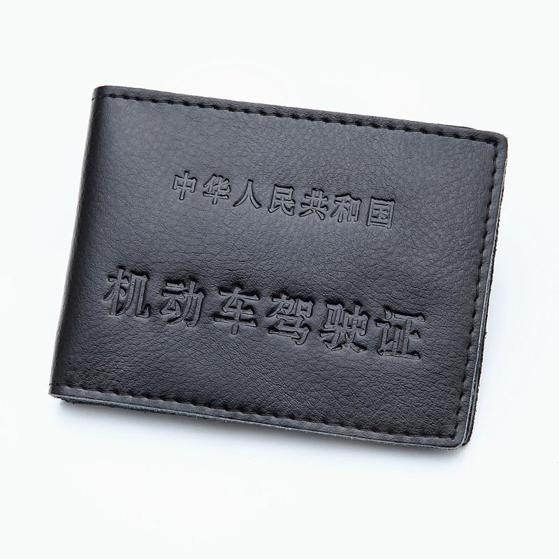 行驶证套男士机动车证件行驶通用驾驶证皮套行车证卡片包单层超薄