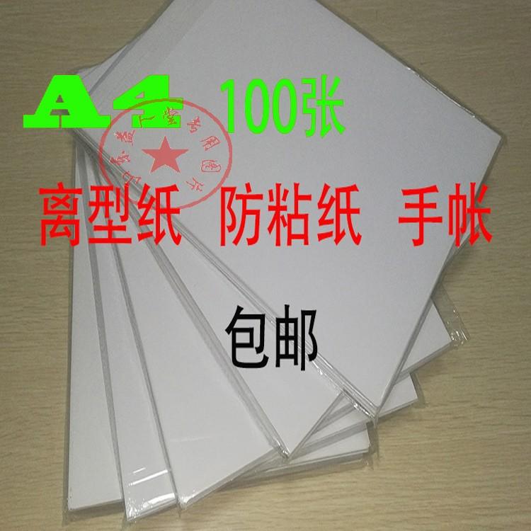 A4离型纸a4防粘纸隔离纸不干胶底纸硅油纸剪纸贴手粘胶带diy手帐
