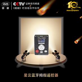 星云蓝牙拇指遥控器 星云4300稳定器 无线可红外录制索尼佳能相机