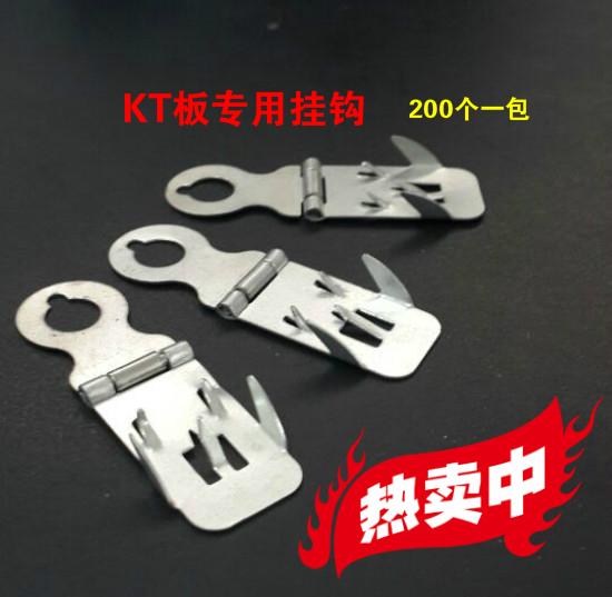 KT板配件挂钩KT板小吊钩KT板刺挂勾KT板小边条挂勾广告相框配件