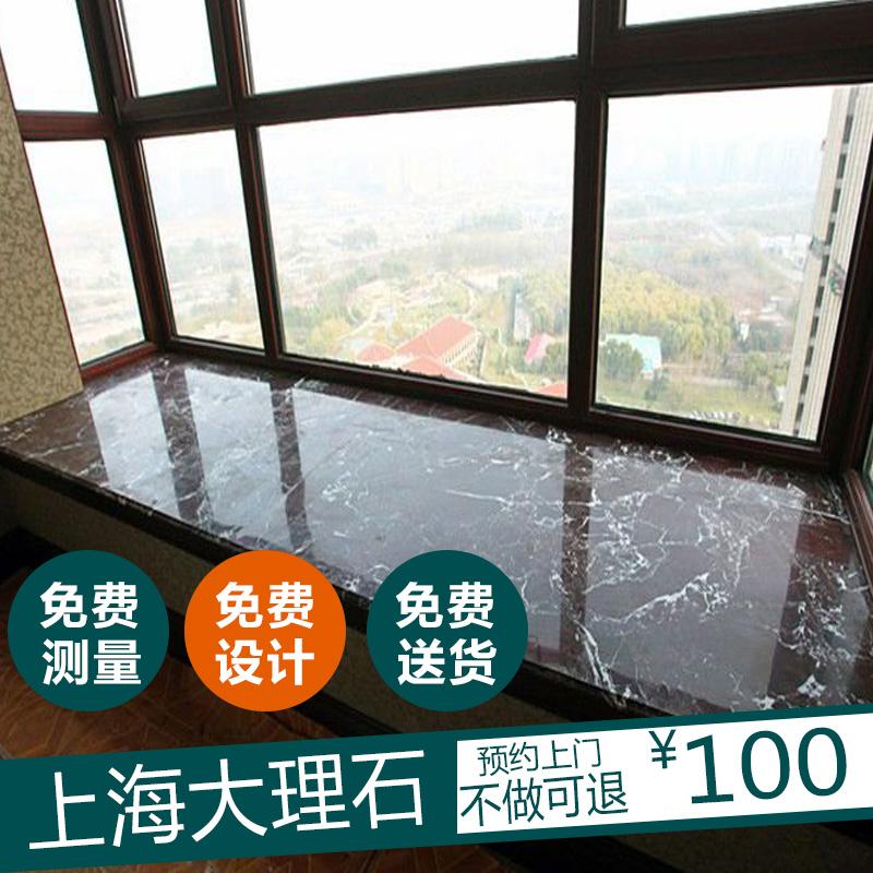 上海大理石窗台定做 人造天然大理石窗台台面过门石飘窗背景墙
