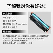 适用 Q2612a硒鼓12A 1020 hpm1005 3050 1022 1010打印机墨盒