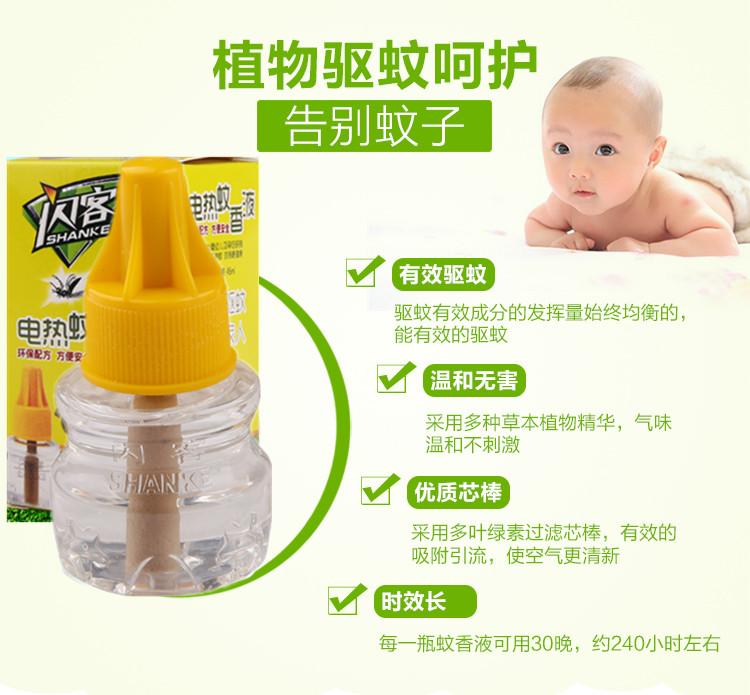 闪客拖线加热器蚊香液 灭蚊器驱蚊器插电婴儿孕妇家用 送无味液