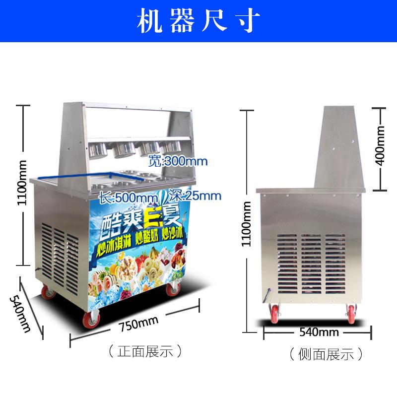 大功率炒冰机多功能小型炒冰淇淋卷机炒冰淇淋卷机炒雪糕机商用可