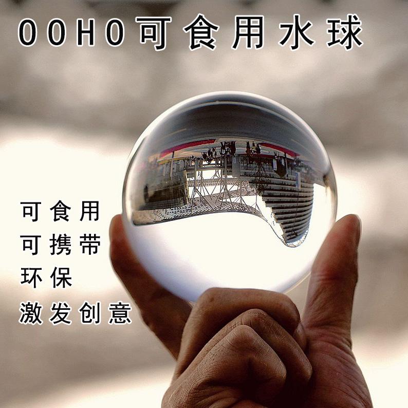 ooho可食用水球 产品创意生活告别 可 绿色环保魔法玉米粒