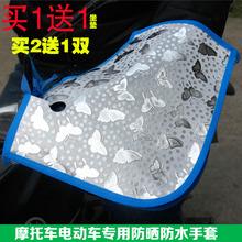 摩托车防晒手套夏季防风紫外线护手电瓶电动车遮阳挡风车把套包邮