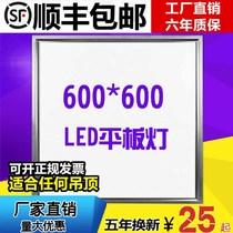 5320A厨房卫生间平板灯嵌入式照明灯具灯led集成吊顶灯LED奥普