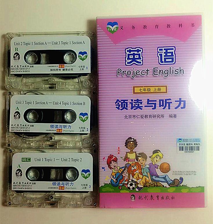 正版 仁爱英语 七年级/7年级上册英语磁带领读与听力磁带仁爱包邮