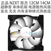 静音 NZXT 恩杰 FN V2 小幻影 大幻影 H440 LED 蓝 白光 机箱风扇