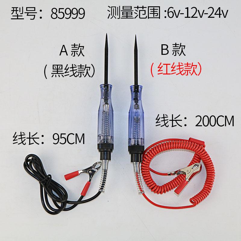 汽车试灯试电笔车用多功能线路检测电工电路维修12V 24V测电笔