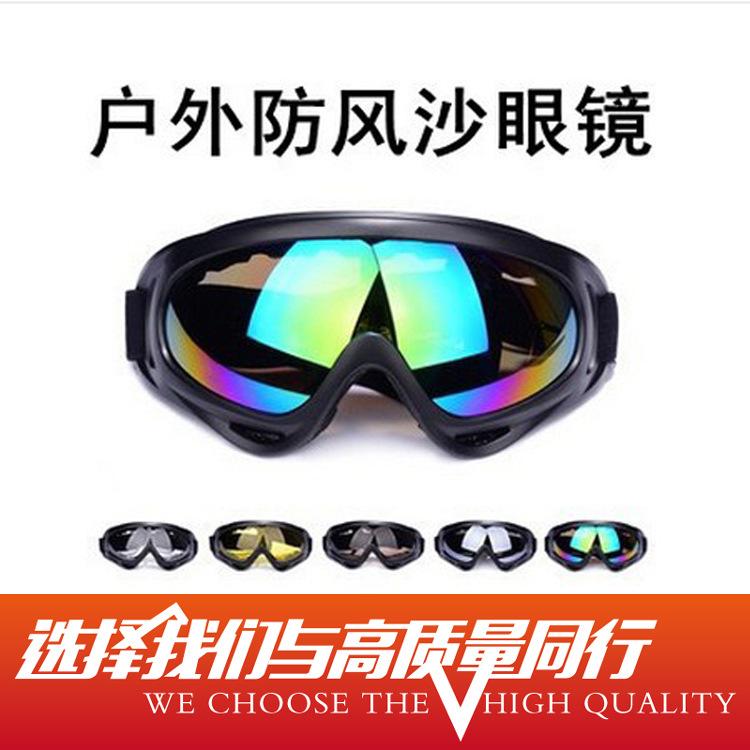户外用品 骑行风镜 防风沙防沙尘暴防灰尘眼镜 风镜 X400护目镜