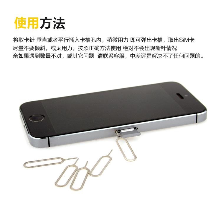 苹果手机sim取卡针通用iphone7三星小米华为oppo/vivo/换卡针魅族
