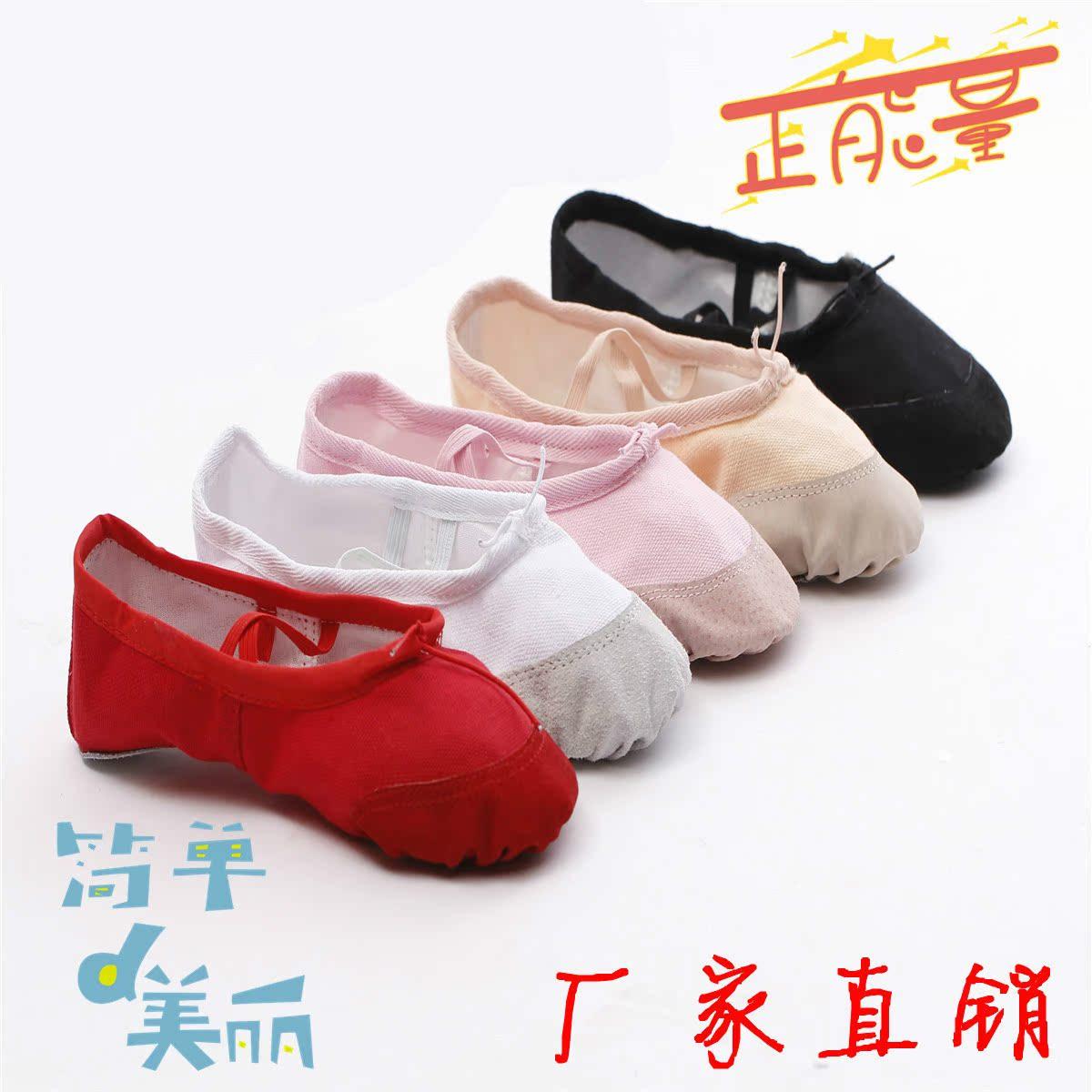 欧洲芭蕾舞鞋