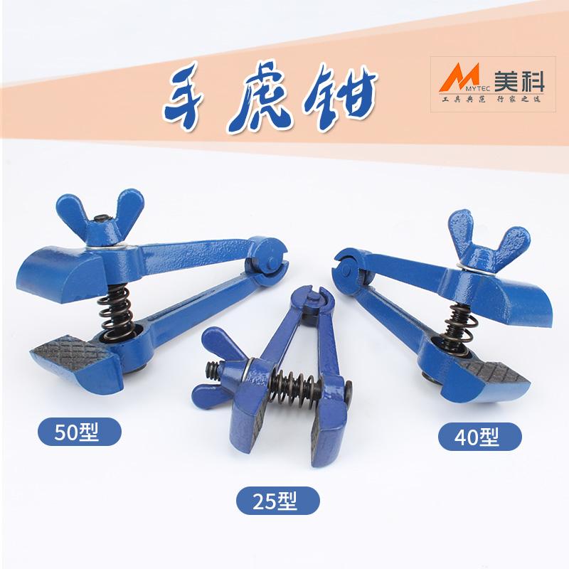 手拧手虎钳多功能拿钳家用小型钳子迷你工作台夹钳木工固定夹紧器