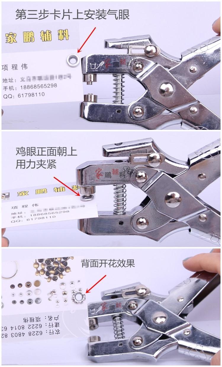 档案袋鸡眼钳子 4mm铝鸡眼老钳 档案袋打孔工具 打孔压眼一体机