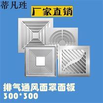 柳叶回铝扣板面板天花铝扣板铝面板卧室风扇3030客厅铝扣百叶窗
