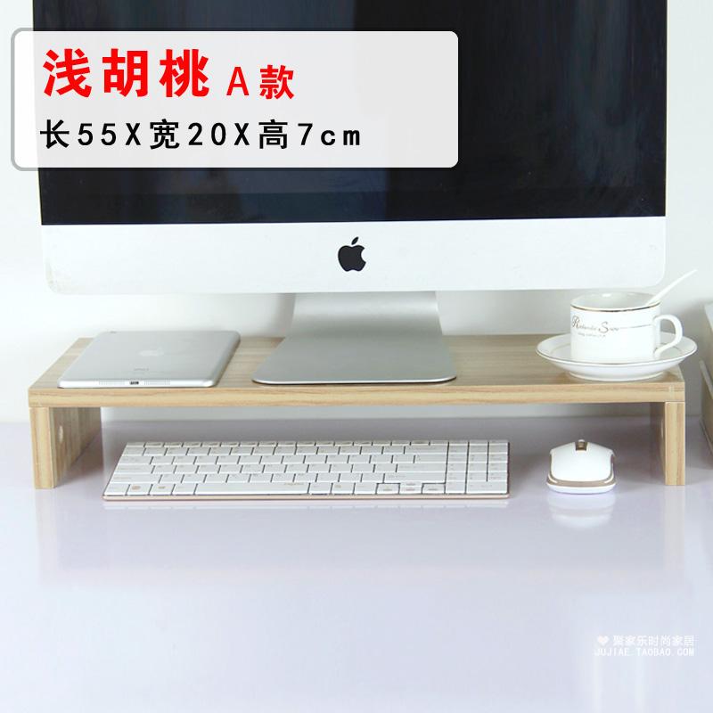 液晶显示器增高架子电脑底座支架托架桌面键盘架桌上置物收纳木架