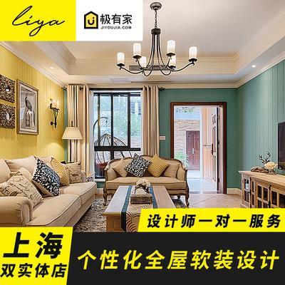 上海窗簾定制免費上門測量設計安裝全屋定做軌道百葉卷遮光布臥室特價