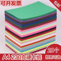 230g手工彩包相册卡纸邮A3手彩黑白彩色厚硬纸卡色A4卡纸绘贺卡