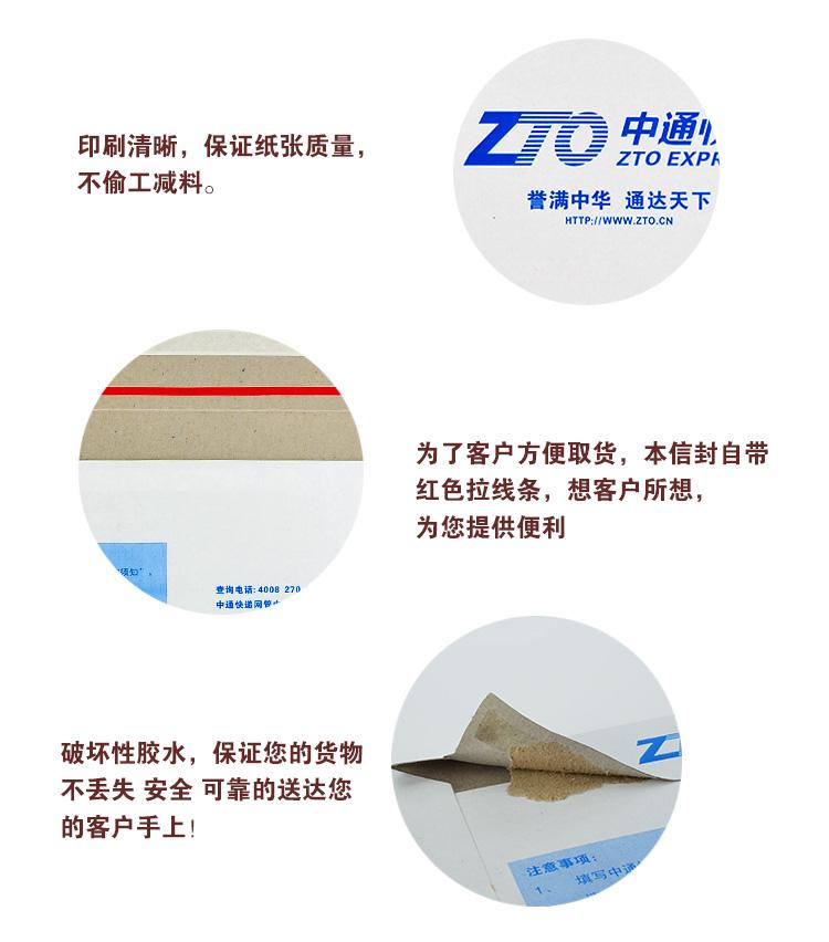 新版中通快递信封文件袋子中通信封批发优质打蜡500个包邮 加厚