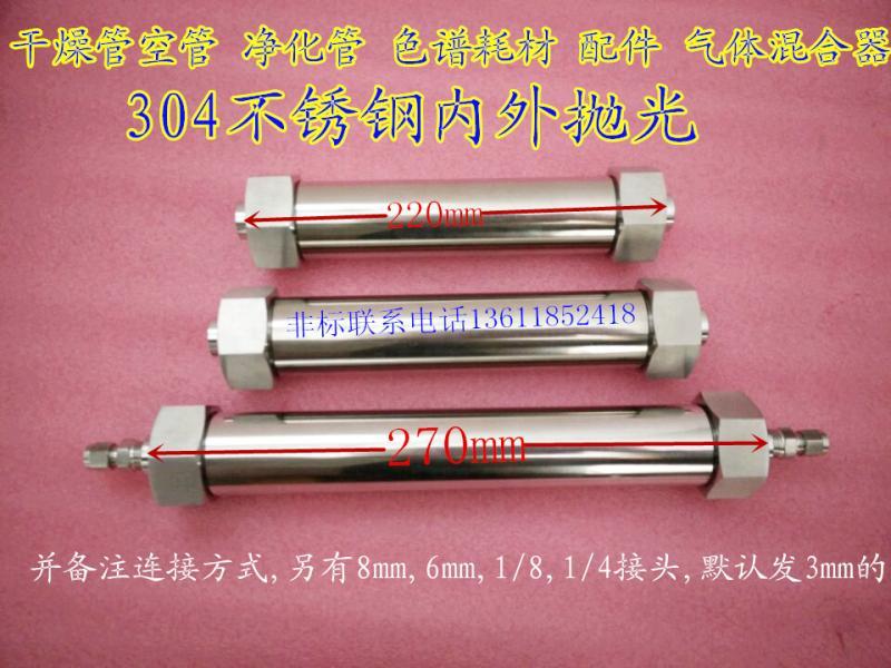 不锈钢干燥管空管 净化管 色谱耗材 配件 气体混合器 气体净化管