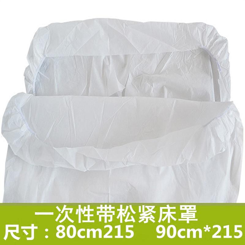 包邮美容床一次性床罩无纺布床罩按摩床单有孔四角带松紧带