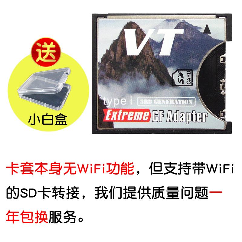 SD转CF卡套i型转换卡托支持wifi sd卡转单反相机内存卡高速转接套