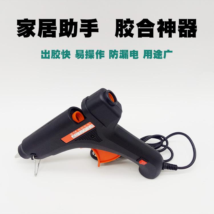 热熔胶枪手工万能家用小号热融热溶胶水枪电热熔胶抢融胶棒7-10mm