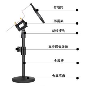全民K歌麦克风支架防喷网桌面台式主播话筒座直播架子三角架通用