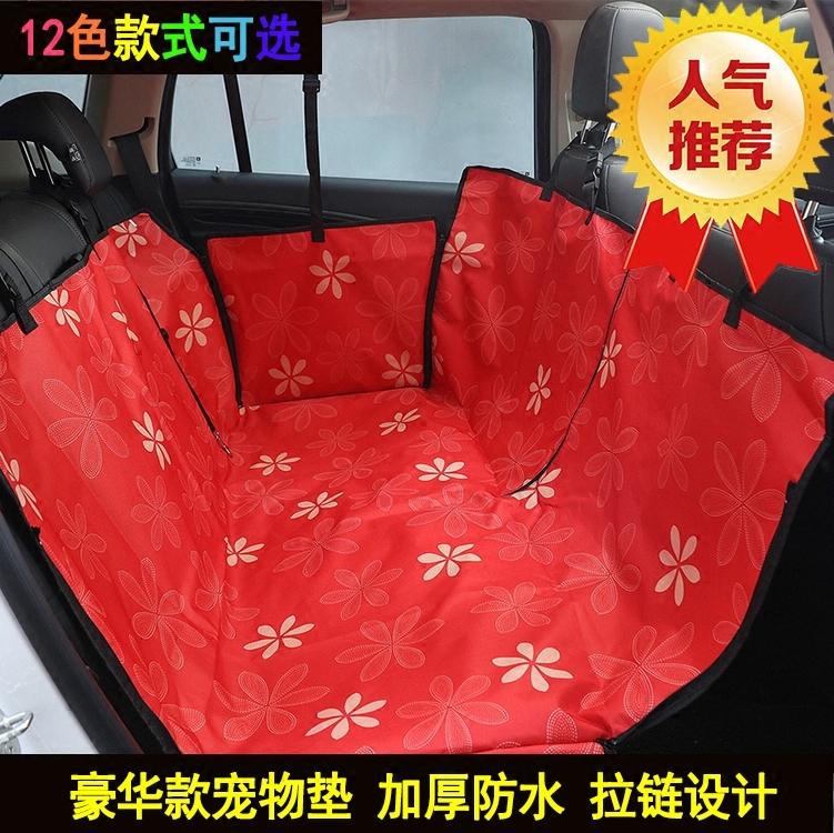 宠物车载垫汽车用狗垫车垫狗狗安全座椅宠物坐垫防水防脏后排座Y