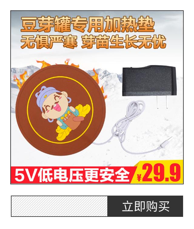 【恒温加热】耕云社如意恒温宝豆芽罐智能加热控温器 安全有保障