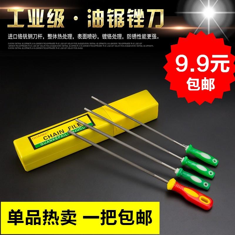 汽油锯电锯电链锯链条锉刀 汽油锯进口挫刀 磨链条配件 圆锉伐木