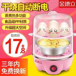 苏泊尔品质煮蛋器多功能蒸蛋器家用三层迷你小型蒸鸡蛋机自动断电